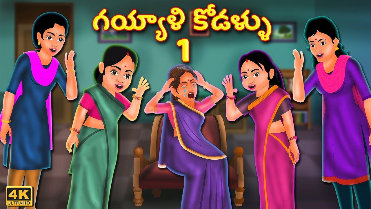 గయ్యాళి కోడళ్ళు 1 Telugu Stories | Telugu Moral Stories | Telugu Kathalu |Bedtime Stories