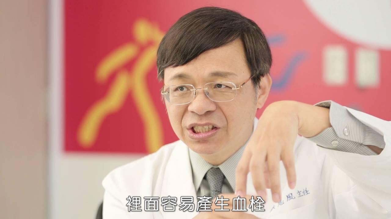 【洪惠風醫師】何謂心房顫動 - YouTube