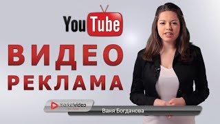 Маркет Видео - YouTube реклама(Клипчета в интернет има много, но защо ви е на вас да имате такова? Няма по-лесен начин да достигнете до..., 2014-04-29T06:00:10.000Z)