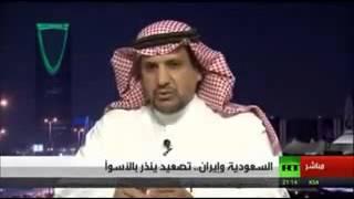 د. ماجد التركي - التصعيد السعودي الإيراني-  قناة روسيا اليوم.