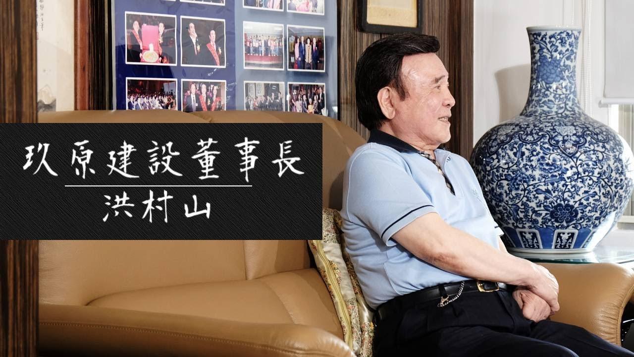 《CEO開講》退休公務員開創事業第二春 玖原建設董事長洪村山專訪(下)