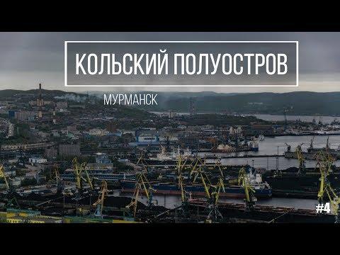 Мурманск. В гости к Алёше.