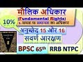 सवर्ण आरक्षण अनुच्छेद 15 और 16 | BPSC Assistant | Article 15 and 16 | general reservation in india
