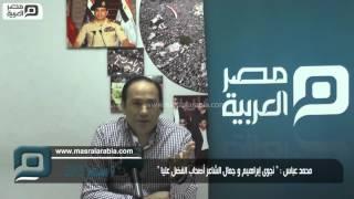 مصر العربية |  محمد عباس :
