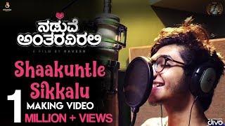 Shaakuntle Sikkalu (Making ) | Naduve Antaravirali | Sanjith Hegde | Prakhyath, Aishani Shetty