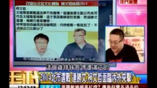 年代向錢看:土匪政府 台北市長誰當家?!(4/4b) 20140106