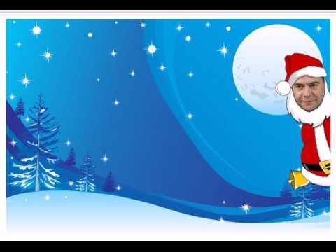 Новогоднее поздравление дмитрия медведева