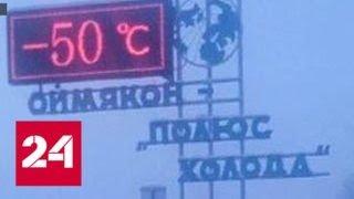 Иностранцев шокировало видео с якутскими школьниками - Россия 24