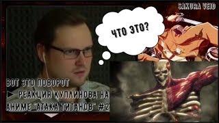 """ВОТ ЭТО ПОВОРОТ ► Реакция Куплинова на аниме """"Атака титанов"""" #2"""