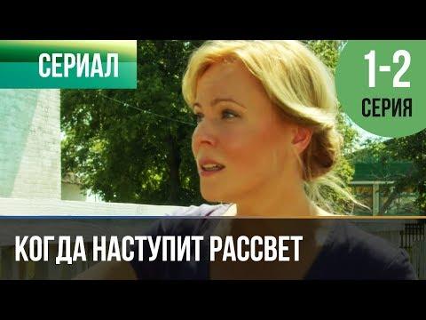 ▶️ Когда наступит рассвет 1 серия, 2 серия | Сериал / 2014 / Мелодрама
