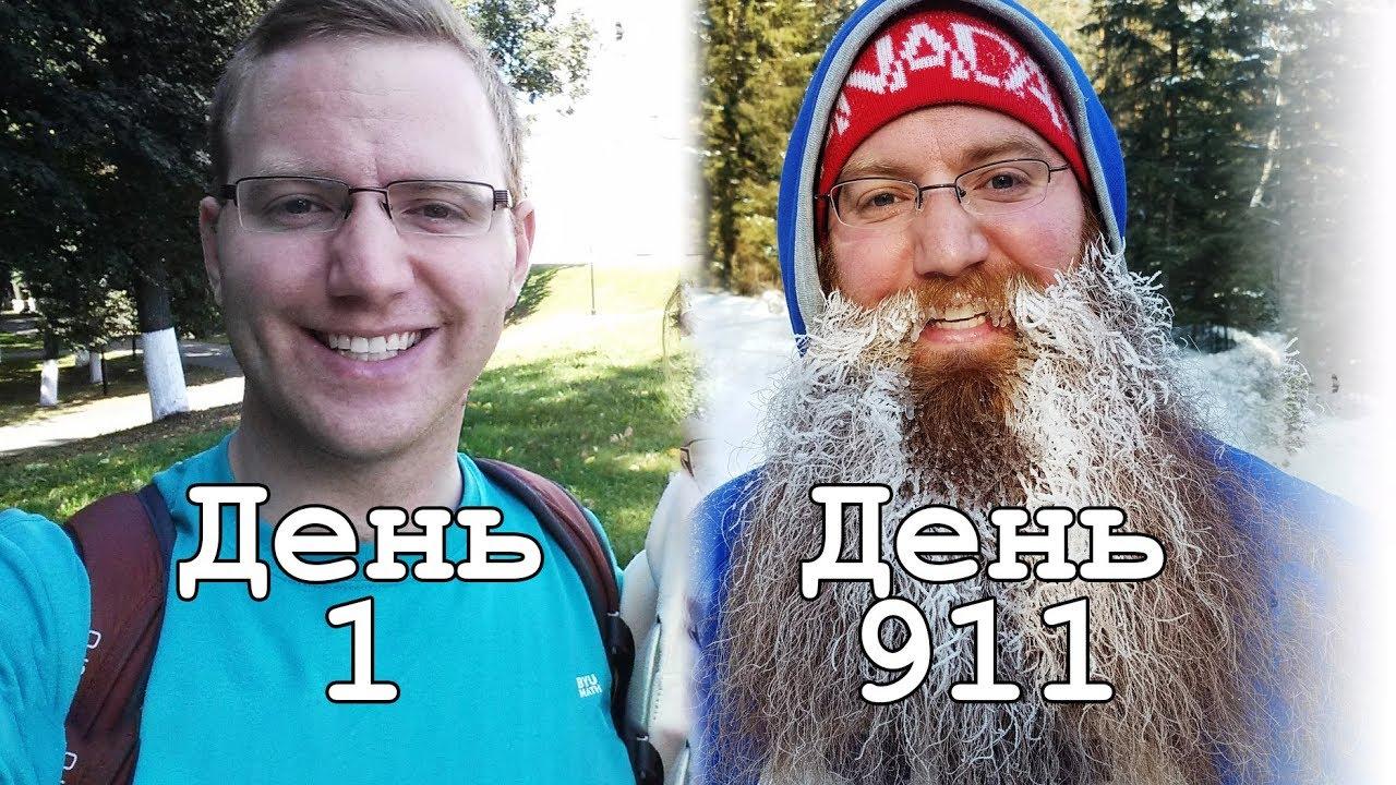 Този човек снима брадата си всеки ден в продължение на 2.5 години! Ето колко е пораснала тя!