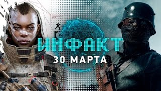 Инфакт от 30.03.2017 [игровые новости] — Battlefield 1, Planescape: Torment — Enhanced Edition…