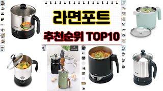 전기 라면포트 추천 비교 순위 가성비 인기 구매 TOP…