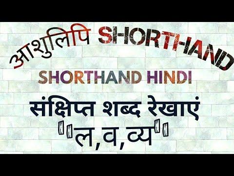 Shorthand Hindi (...