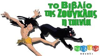 Το Βιβλίο της Ζούγκλας- παιδική ταινία | To Vivlio tis Zougklas- paidiki tainia