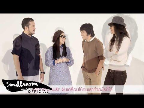 Superbaker - ความรัก [Official Audio]