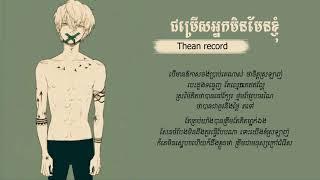 Thean || ជម្រើសអ្នកមិនមែនខ្ញុំ [Teaser Song]