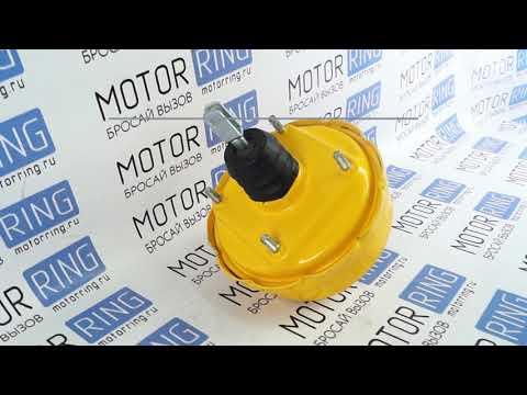 Вакуумный усилитель тормозов Спорт на ВАЗ 2101-2107   MotoRRing.ru