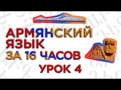 """""""Армянский язык за 16 часов"""" кинокомпания HAYK/проект по изучению армянского языка/"""