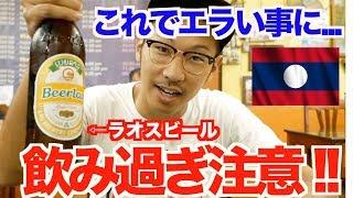 安くて美味い「ラオスビール」(ビール大瓶が約130円) そんなビール...