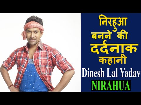 Dinesh lal yadav nirahua biography definition - faistunatyl ml | 44