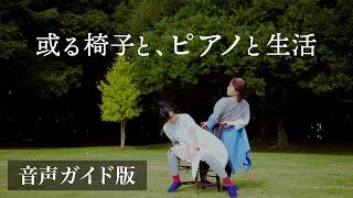 【音声ガイド版】5.「或る椅子と、ピアノと生活」~ダンス映像作品短編集「或る椅子の、つぶやき」より