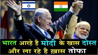 Israel PM दोस्त Modi को खास Gift देंगे \ Benjamin Netanyahu will gift his 'friend' Modi