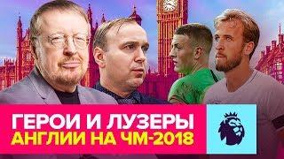 Елагин и Казанский — о сборной Англии. Батл по фактам