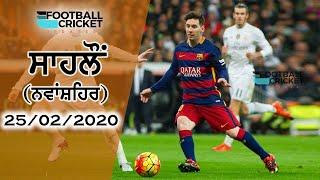 🔴 LIVE [ PIND SAHLON ] FOOTBALL CUP 25 FEB 2020