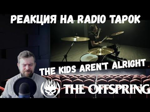 Реакция на Radio Tapok: The Offspring - The Kids Aren't Alright (Russian Cover)