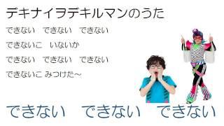 Eテレ 「で~きた」http://www.nhk.or.jp/tokkatsu/dekita/ 挿入歌 簡...