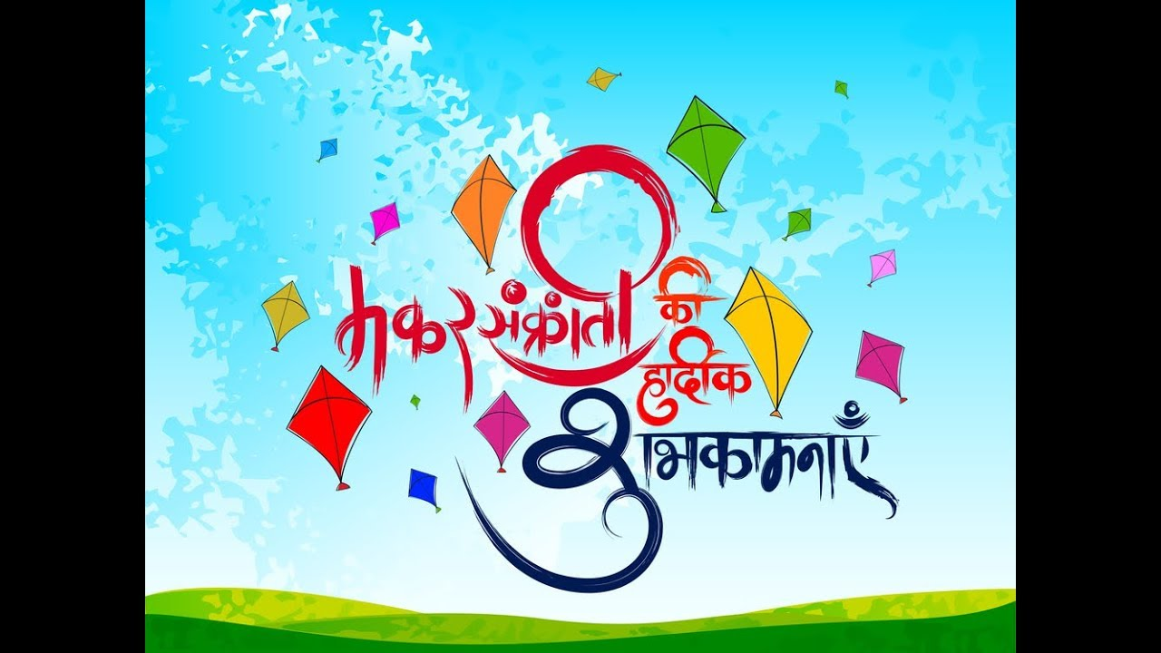 Makar Sankranti 2019 special WhatsApp Status Video
