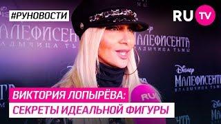 Виктория Лопырёва: секреты идеальной фигуры
