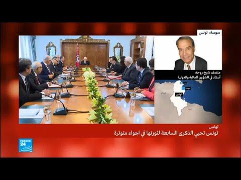 هل مطالب المتظاهرين في تونس ممكنة التحقيق؟  - 16:23-2018 / 1 / 15