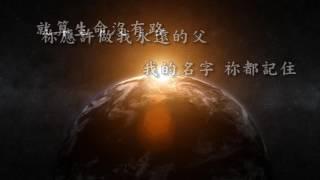 台北復興堂-『我深深渴慕』| 曲:許智皓 |詞:柳子駿     _TRC_