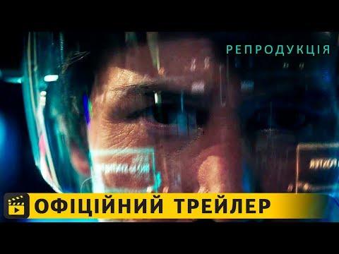 трейлер Репродукція (2018) українською