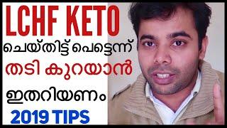 LCHF KETO DIET തുടങ്ങി പെട്ടെന്ന് പൊണ്ണത്തടി കുറക്കാൻ  ഈ കാര്യങ്ങൾ അറിയണം |Lchf Malayalam
