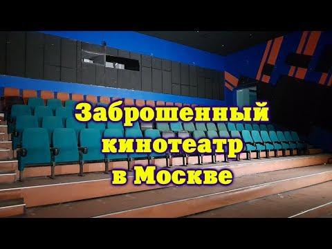 Заброшенный кинотеатр в Москве