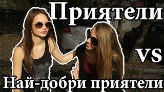 ПРИЯТЕЛИ VS НАЙ-ДОБРИ ПРИЯТЕЛИ/1 ЧАСТ