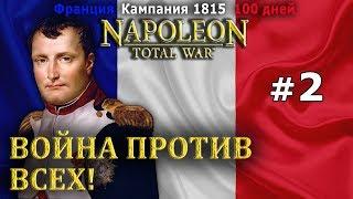 Napoleon:Total War - Франция (Сто дней, кампания 1815) №2 - Война против всех!
