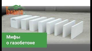 видео Мифы и реальные характеристики газобетона