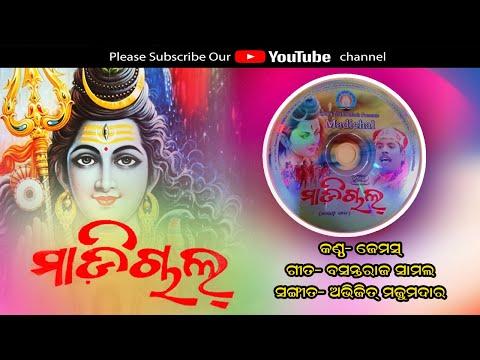 Bol Bam Odia Superhit Song / Madi Chal Dhama Dham Madi Chal / Artist-Hari /