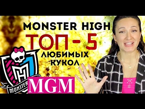 Купить куклы Монстер Хай недорого интернет магазин Monster