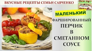 Фаршированный маленький болгарский перчик перец в сметанном соусе. Рецепты Савченко
