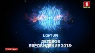 Детское Евровидение 2018. Light up!