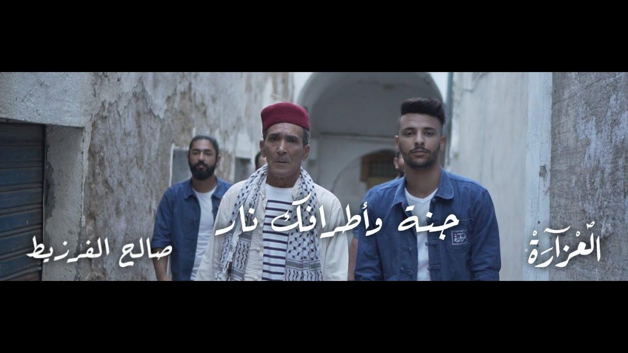 Laazara & salah el  Farzit - Janna w Traffek Nar    جنة وأطرافك نار ( Official Clip )
