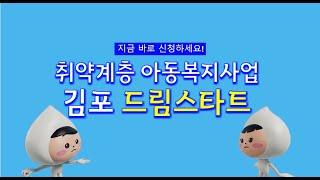 """취약계층 아동복지사업, """"김포 드림스타트&qu…"""