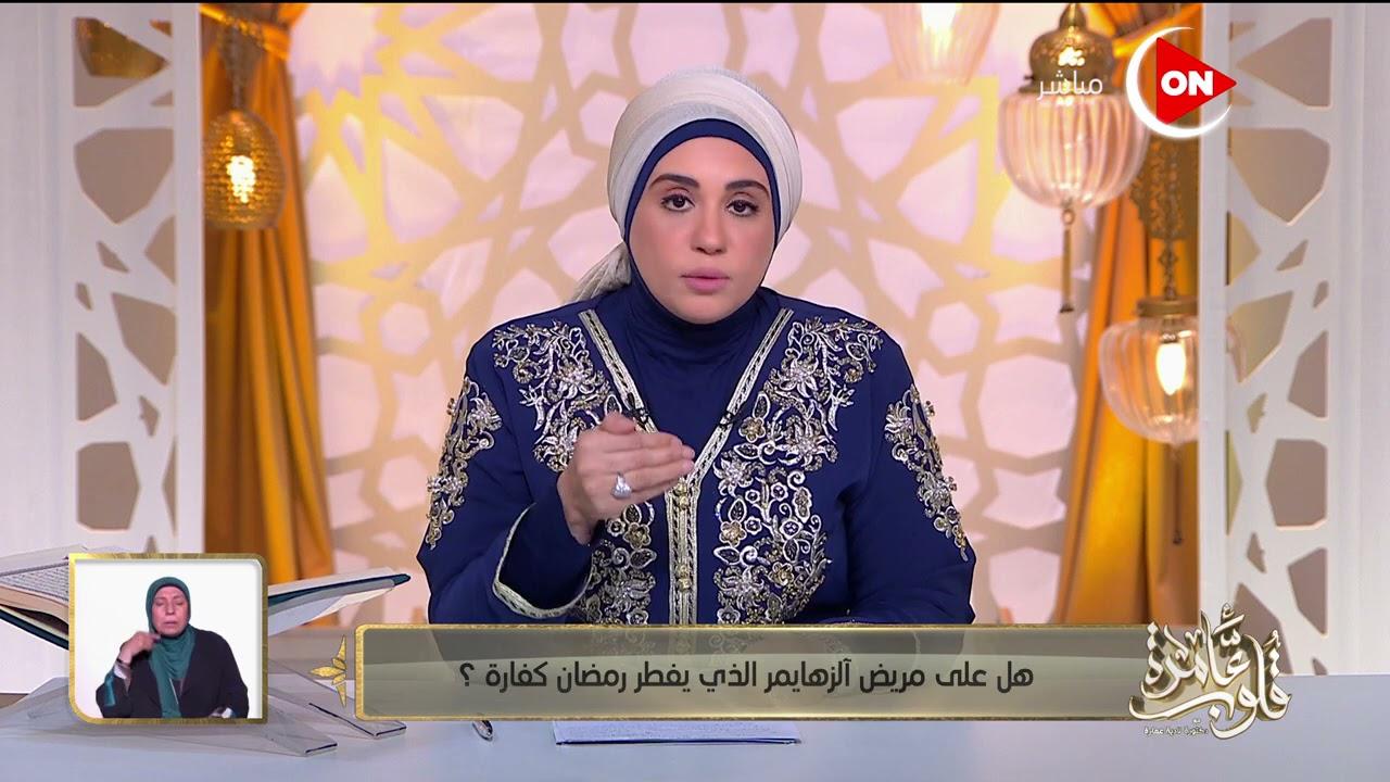قلوب عامرة - هل يوجد كفارة على مريض الزهايمر الذي يفطر في رمضان.. د. نادية عمارة تجيب
