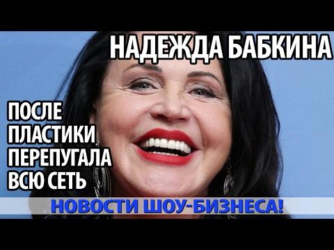 67 летняя Надежда Бабкина опубликовала фото без макияжа из