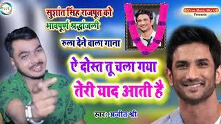 Sushant singh rajput का रुला देने वाला श्रद्धांजली गीत - ऐ दोस्त तू चला गया तेरी याद आती  Ajit shree